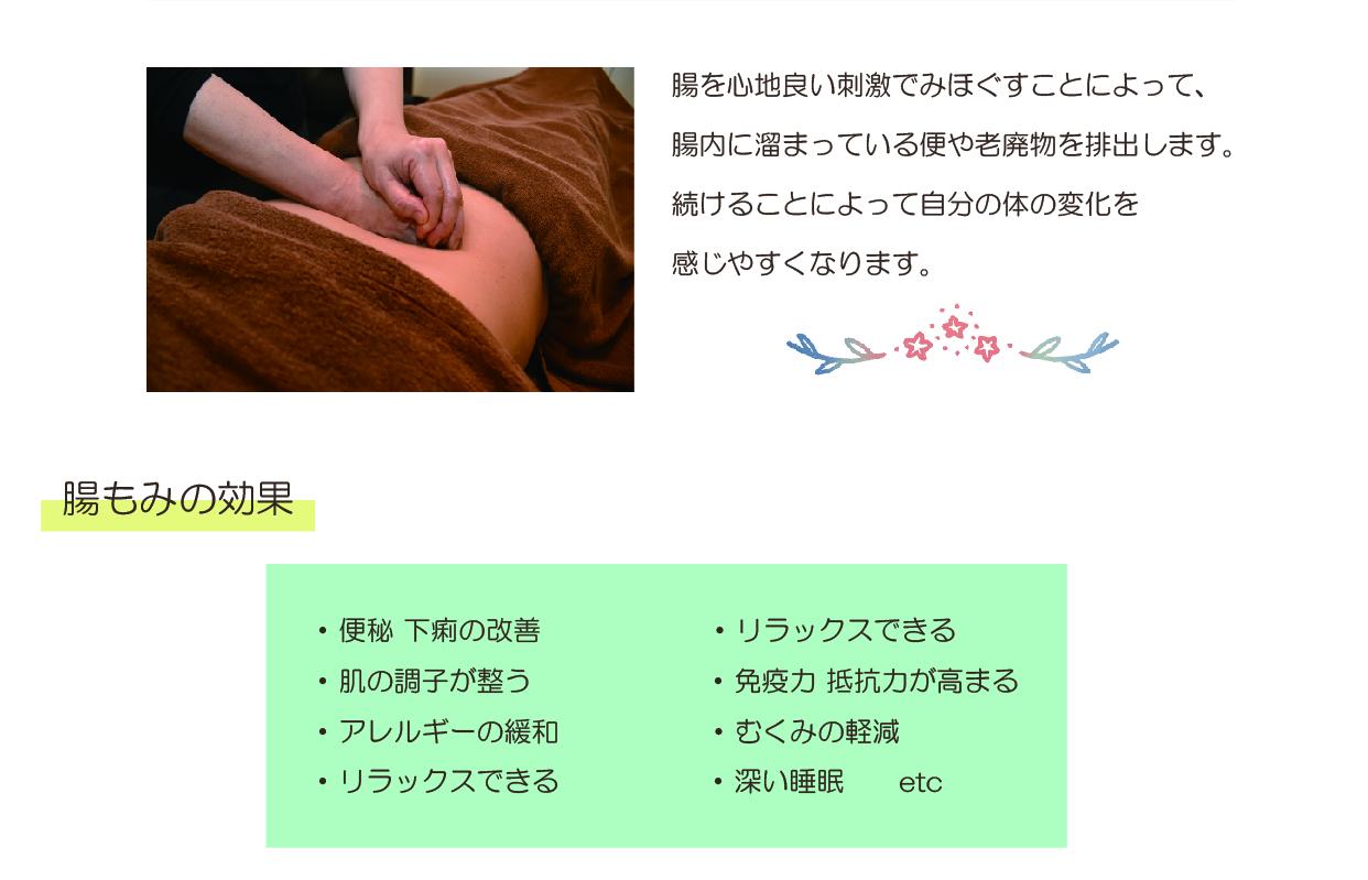 cyoumomi_list03