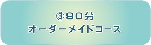 icon_omakase03